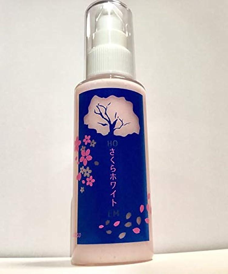 激しい理容室ポーズ肌王子化粧品 さくらホワイト 美容液&乳液 65ml 2~3ヶ月分
