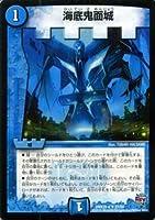 デュエルマスターズ 海底鬼面城/革命 超ブラック・ボックス・パック (DMX22)/ シングルカード