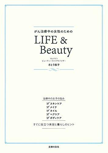 がん治療中の女性のためのLIFE&Beauty