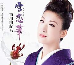 雪恋華♪市川由紀乃のCDジャケット