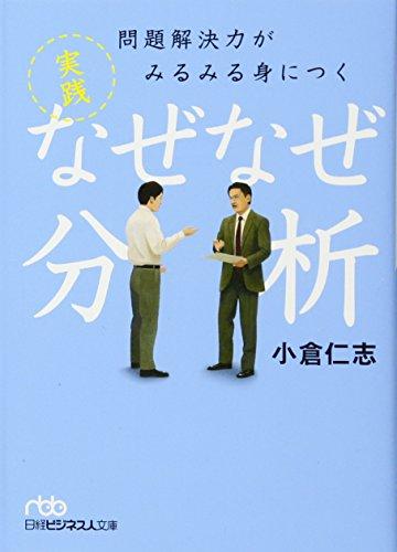 問題解決力がみるみる身につく 実践 なぜなぜ分析 (日経ビジネス人文庫)