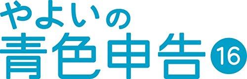 【旧商品】やよいの青色申告 16 通常版(新消費税対応版)
