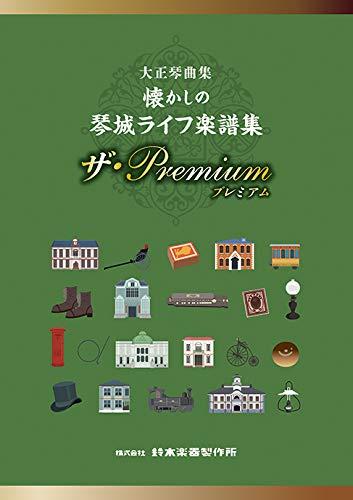 SUZUKI スズキ 大正琴曲集 懐かしの琴城ライフ楽譜集 ザ・Premium