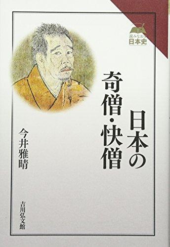 僧侶で歴史は動いた 『日本の奇僧・快僧』