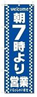 のぼり旗 朝7時より営業 (W600×H1800)