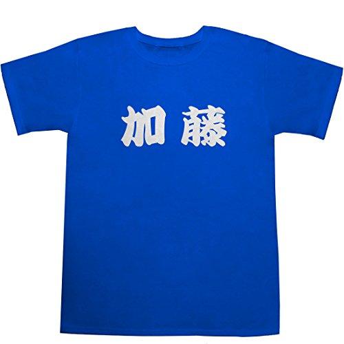 加藤 T-shirts ブルー S【加藤 英語】【加藤 炎上...