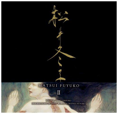松井冬子 2—MATSUI FUYUKO (2)