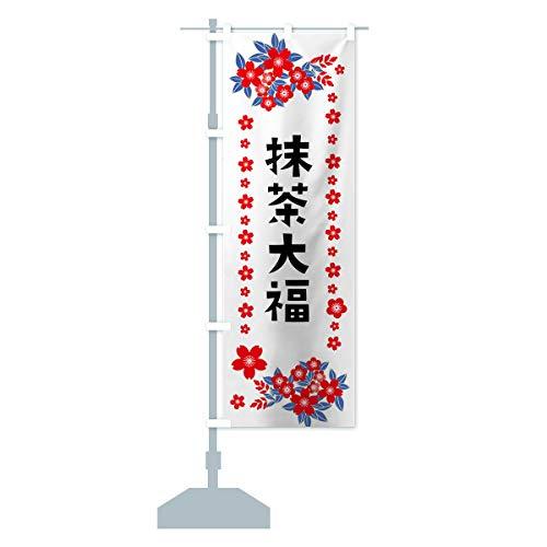 抹茶大福 のぼり旗 サイズ選べます(コンパクト45x150cm 左チチ)