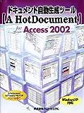 ドキュメント自動生成ツール【A HotDocument】 for Microsoft Access 2002