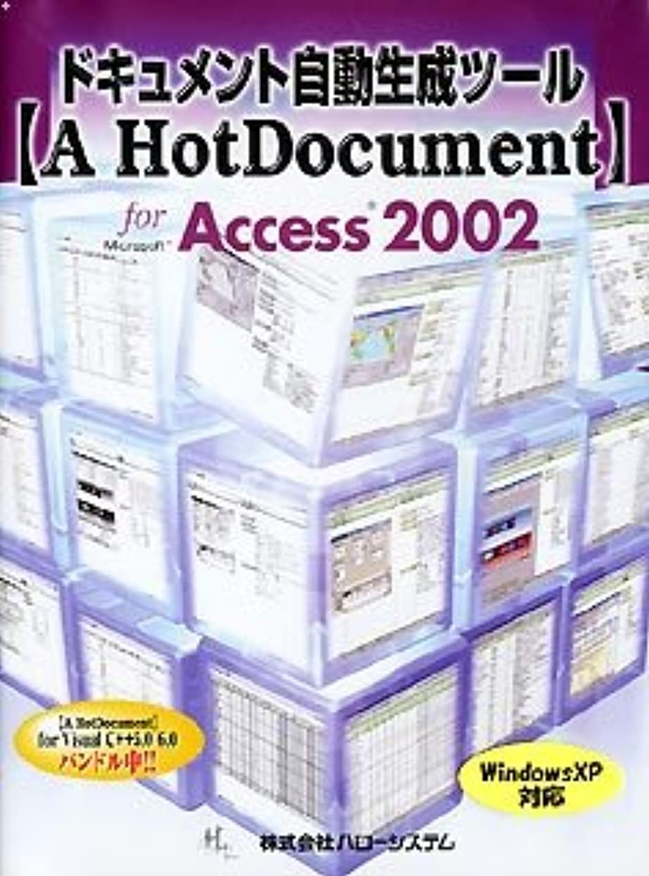 全国プロポーショナル器用ドキュメント自動生成ツール【A HotDocument】 for Microsoft Access 2002