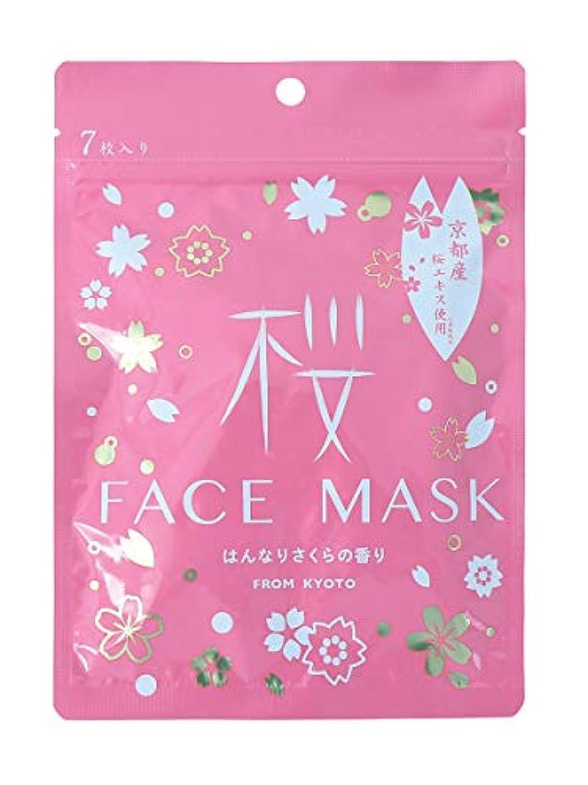 うっかり東引き渡す京びあん 桜フェイスマスク