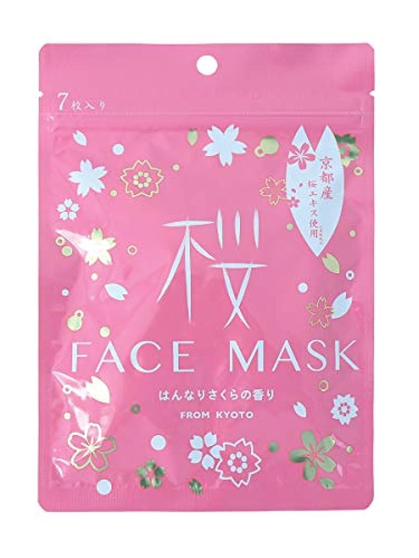 ヒロイックキャンディーくつろぐ京びあん 桜フェイスマスク
