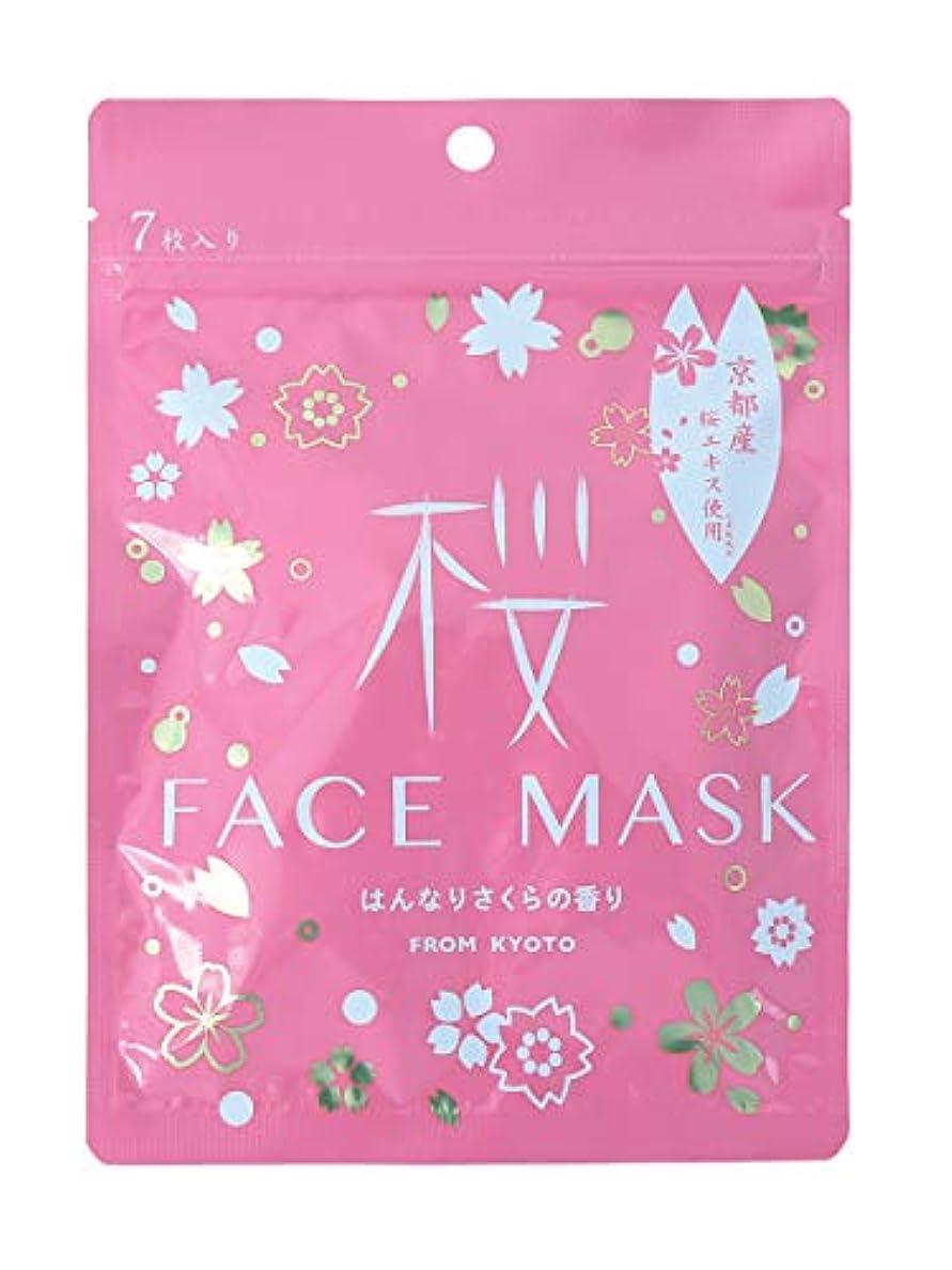利益導入するビバ京びあん 桜フェイスマスク