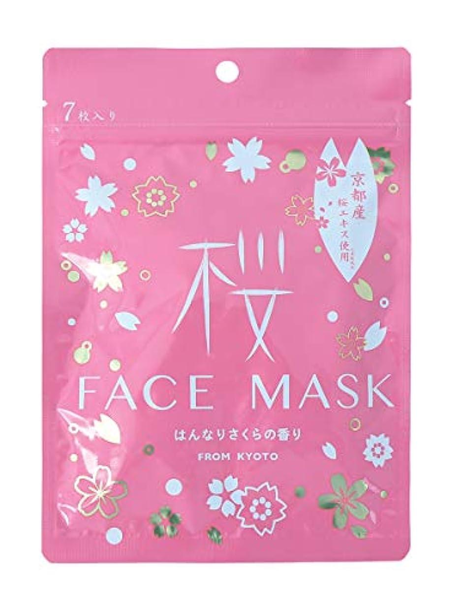 デコレーション胚花束京びあん 桜フェイスマスク