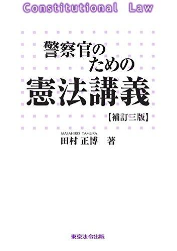 警察官のための憲法講義【補訂三版】