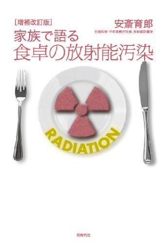 増補改訂版 家族で語る食卓の放射能汚染の詳細を見る