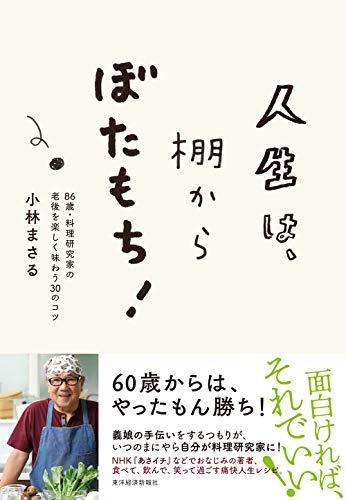 人生は、棚からぼたもち!: 86歳・料理研究家の老後を楽しく味わう30のコツ