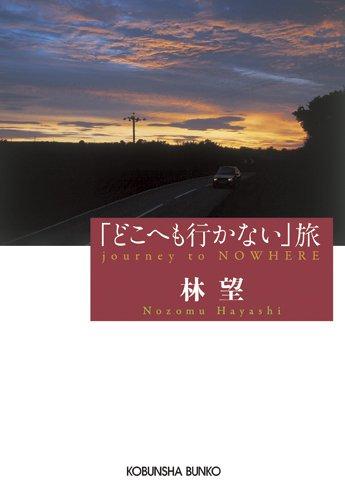 「どこへも行かない」旅 (光文社文庫)の詳細を見る
