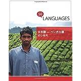 日本語 - ベンガル語 初心者用: 2ヶ国語対応