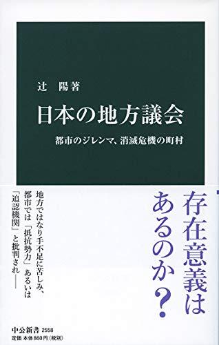 日本の地方議会-都市のジレンマ、消滅危機の町村 (中公新書)