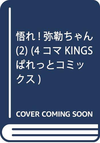 悟れ! 弥勒ちゃん (2) (4コマKINGSぱれっとコミックス)