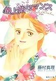 最上階ロマンス (集英社文庫―コミック版) (集英社文庫 ふ 17-11)