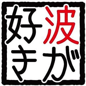 nc-smile 大好きシリーズ プリント シール 25×25mm 12個入り 耐水 スマホ 小物ケース などに (波)