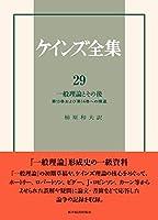 ケインズ全集 第29巻: 一般理論とその後:第13巻および第14巻への補遺