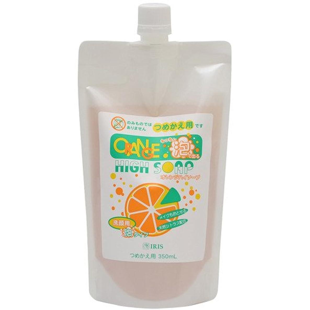 逸話内向き運動するオレンジハイソープ 洗顔用 泡タイプ ポンプ式 詰替用 350ml