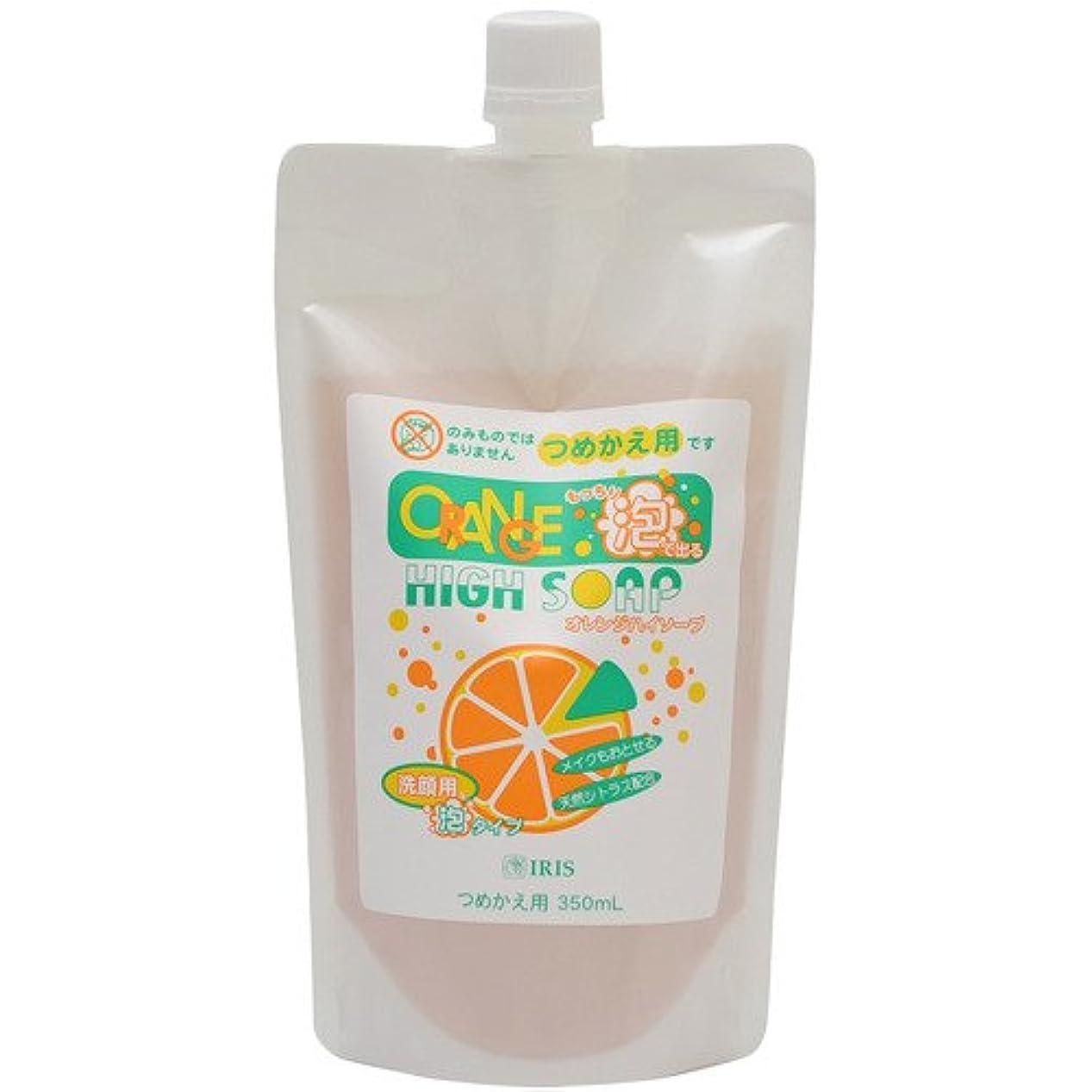 スピン怠な松明オレンジハイソープ 洗顔用 泡タイプ ポンプ式 詰替用 350ml