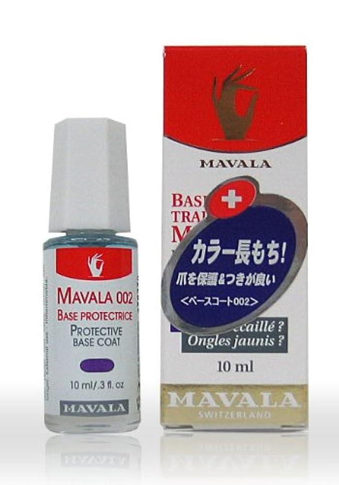 名詞ダイヤル制限するマヴァラ ベースコート002/10ml