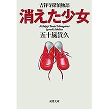 吉祥寺探偵物語 : 1 消えた少女 (双葉文庫)