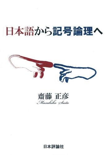 日本語から記号論理へ