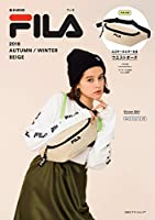 FILA 2018 AUTUMN / WINTER BEIGE【販売店限定版】 (e-MOOK 宝島社ブランドムック)