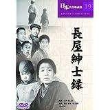 長屋紳士録 [DVD]