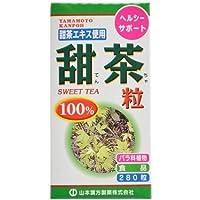 山本漢方製薬 甜茶粒 280錠 x3個セット