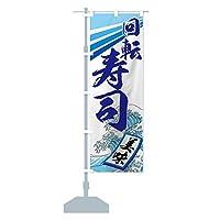 回転寿司 のぼり旗 サイズ選べます(ジャンボ90x270cm 左チチ)