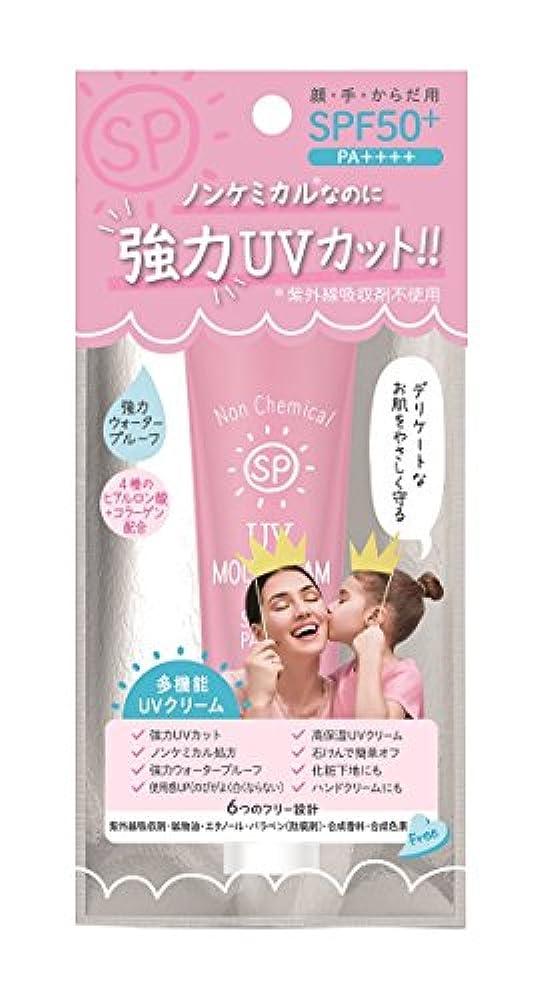 ラベル楽観良性SP UVモイストクリーム