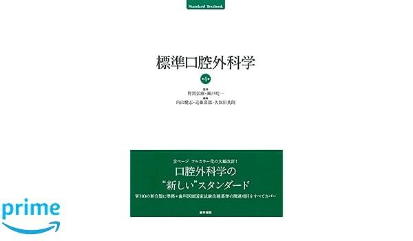 標準口腔外科学 第4版 (STANDARD...
