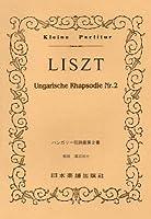 No.65 リスト ハンガリー狂詩曲第2番 (Kleine Partitur)