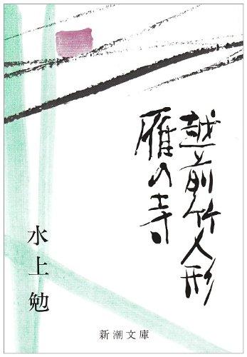 雁の寺・越前竹人形 (新潮文庫)の詳細を見る