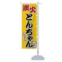 炭火とんちゃん のぼり旗 サイズ選べます(スリム45x180cm 右チチ)
