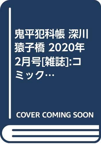 [画像:鬼平犯科帳 深川猿子橋 2020年2月号[雑誌]:コミック乱増刊]