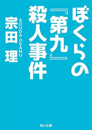 ぼくらの『第九』殺人事件 「ぼくら」シリーズ (角川文庫)