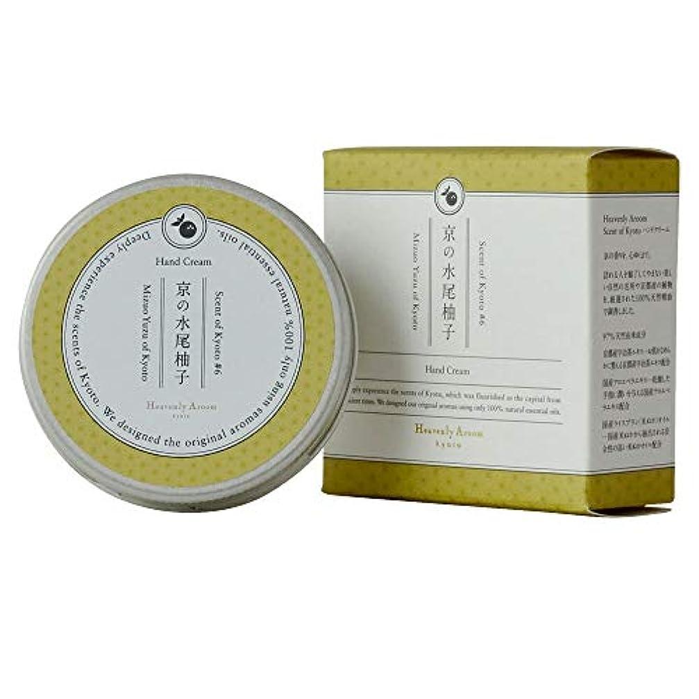 キッチン文言航海のHeavenly Aroom ハンドクリーム Scent of Kyoto #6 京の水尾柚子 40g