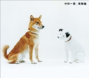 海賊盤 [初回限定盤(CD+DVD)]