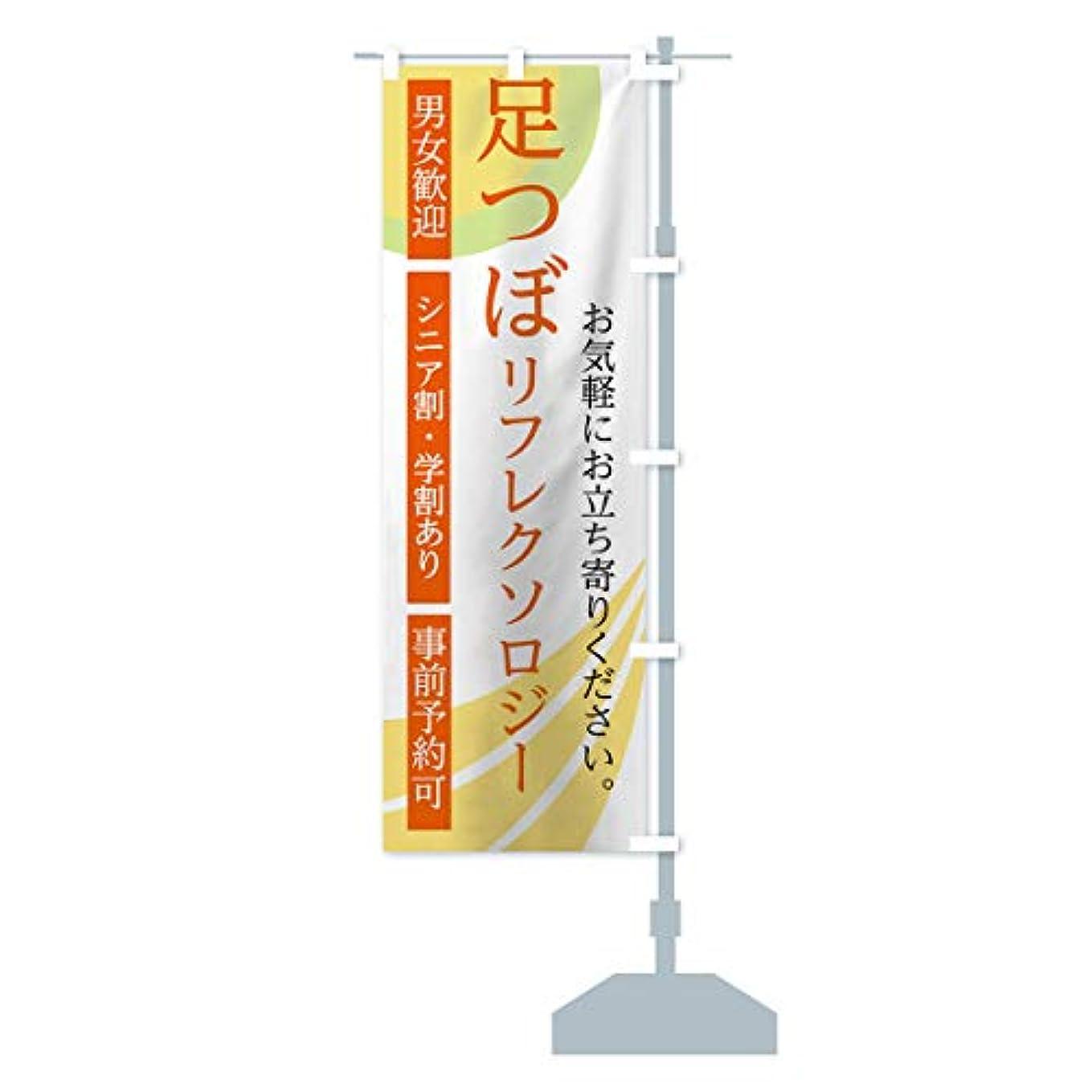 草韓国抱擁足つぼリフレクソロジー のぼり旗 サイズ選べます(ハーフ30x90cm 右チチ)