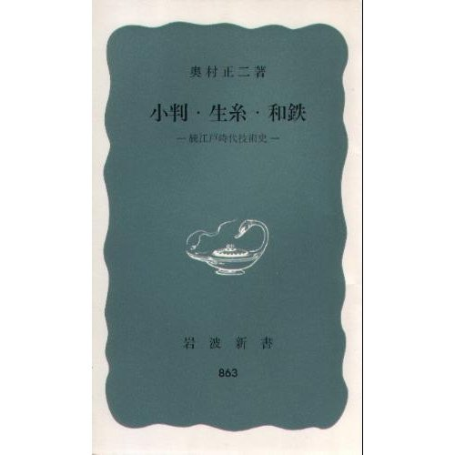 小判・生糸・和鉄―続江戸時代技術史 (岩波新書 青版 863)