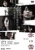赤い雪 Red Snow[DVD]