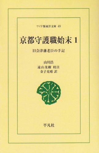 京都守護職始末―旧会津藩老臣の手記 (1) (ワイド版東洋文庫 (49))
